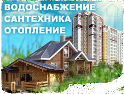 Сантехуслуги в г.Спасск-Дальний и в других городах. Список филиалов сантехнических услуг. Ваш сантехник